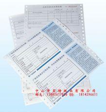 供应最便宜的送货单出货单出库单入库单印刷