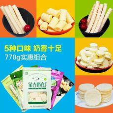 内蒙古奶酪内蒙古特产出塞曲零食小吃牛奶条奶干组合770g套餐包邮