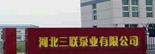 河北三联泵业有限公司