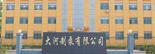 晋中开发区大河泵业有限公司