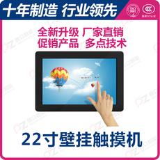 22寸触摸一体机电脑一体机触摸屏厂家液晶触摸一体机查询机