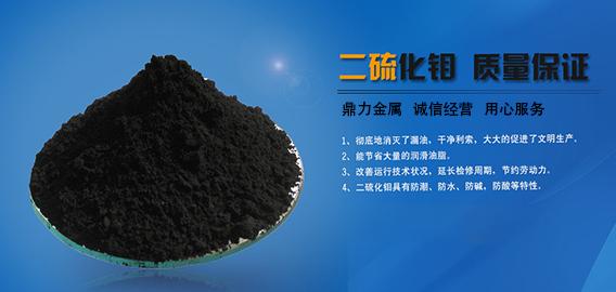 二硫化钼,质量保证