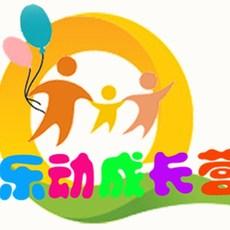 乐动成长营 | 安庆亲子营  ——安庆亲子第一品牌