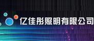 深圳市亿佳彤照明有限公司
