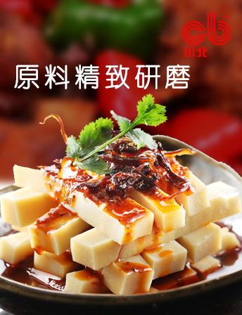 川北凉粉饮食文化有限公司
