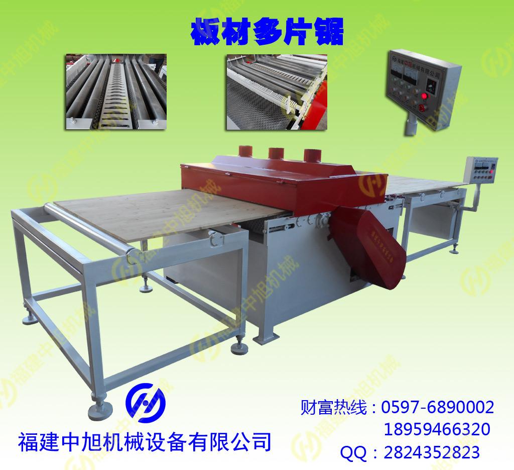 木工多片锯/多片锯厂家/板材分片机