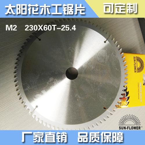 供应太阳花sun-flower 硬质合金锯片 木工锯片 M2 230X80T-25.4