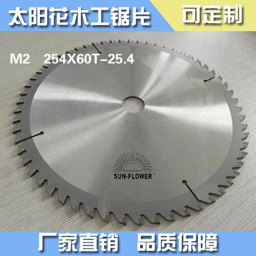 供应太阳花sun-flower 硬质合金锯片 木工锯片 M2 254X60T-25.4