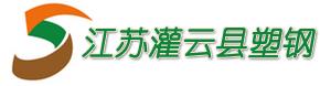 江苏灌云县塑钢钢衬厂