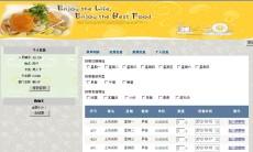 职工微信订餐系统 企业机关单位微信网上订餐 手机订餐