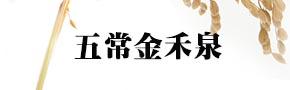 黑龙江省五常金禾泉米业有限公司