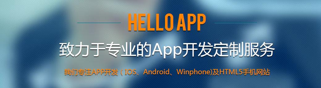 北京酒店预订系统APP开发公司亿点时代ios app开发安卓app开发