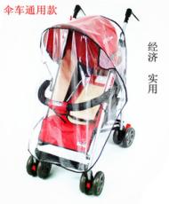 供应婴童推车雨罩