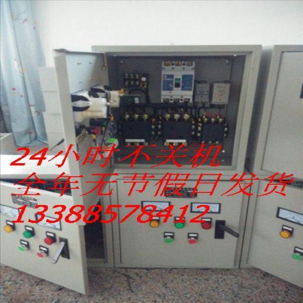 水泵配电柜现货-中国手机