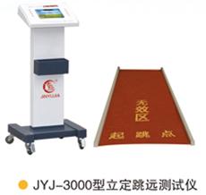 金誉佳 JYJ-3000型 无线网络智能型 立定跳远测试仪