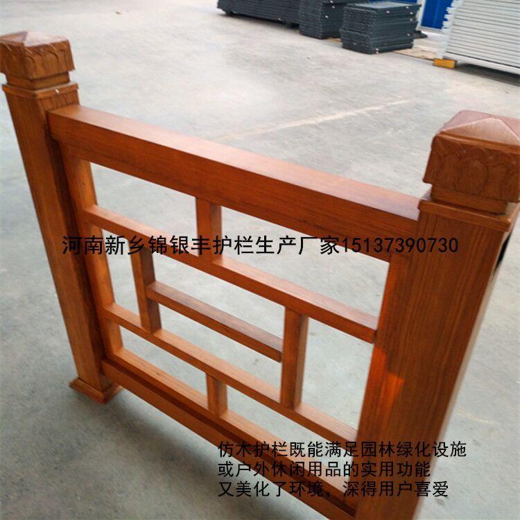 河南新乡喷塑仿木纹栅栏 河道护栏 锌钢仿木栏杆 老厂家专业生产