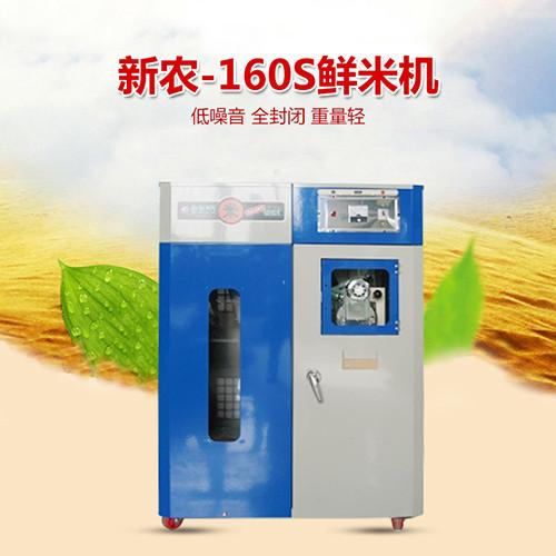 新农系列SN-160S型鲜米机 通用碾米机