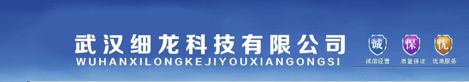 武汉细龙科技有限公司