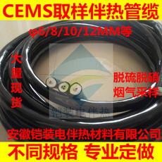 安徽铠装 BWG-D42伴热管线 烟气监测取样管缆 电伴热管CEMS 电加热保温管 尾气分析取样管线