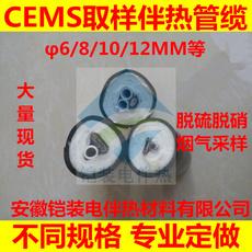 安徽铠装电伴热管缆构成,恒功率电伴热管缆,CEMS伴热管线,电伴热管,伴热管线,烟气电加热管