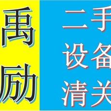 上海旧设备清关公司