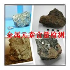 深圳礦石貴金屬元素檢測 商務檢測服務