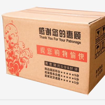 4号三层五层特硬邮政纸箱快递包装纸箱350*190*230批发定做