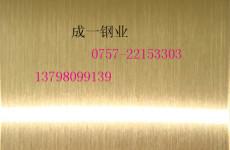 供应不锈钢发丝纹钛金板