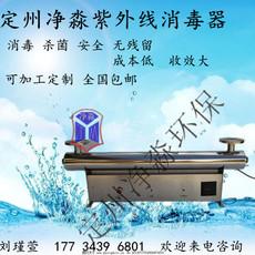 凈淼供應安全高效的紫外線消毒器殺菌器水處理設備消毒滅菌儀