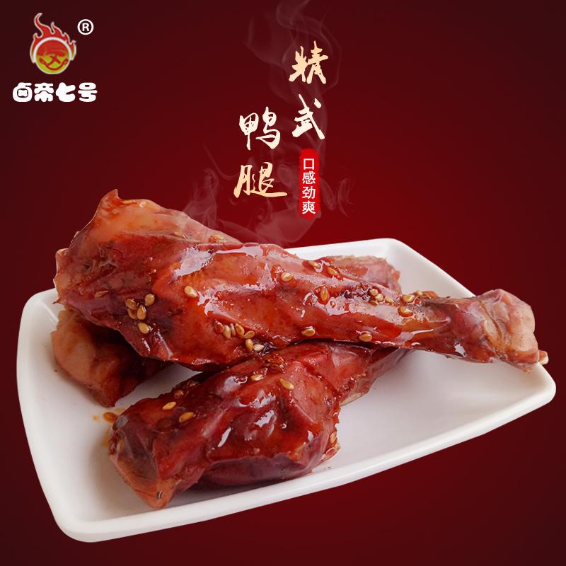 武汉特产麻辣大鸭腿40gx20袋香辣卤味真空包装鸭肉零食下酒菜小吃