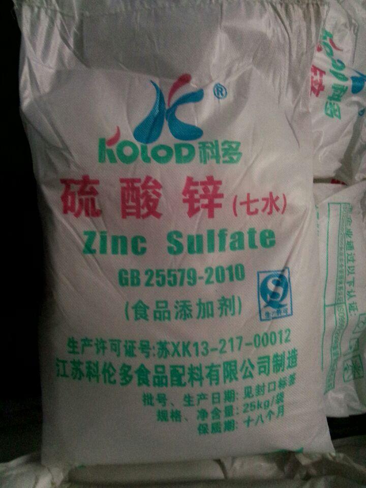 食品级硫酸锌连云港厂家直销