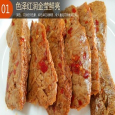 陕西山阳特产麻辣豆干休闲食品熟食素肉休闲小吃手撕素肉排豆干