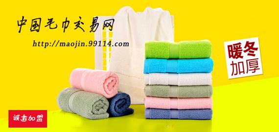 中国毛巾交易网