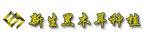沁水县新生黑木耳种植专业合作社