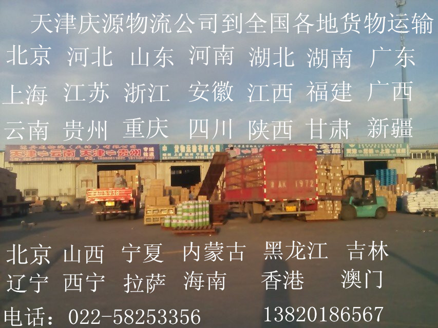 天津庆源物流公司至江苏全境物流专线托运和整车零担设备搬迁运输服务