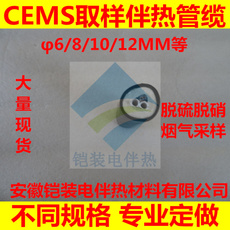 安徽铠装CEMS烟气取样分析伴热管,保温伴热管缆,防腐环保分析伴热复合管缆,防雾霾取样加热管线