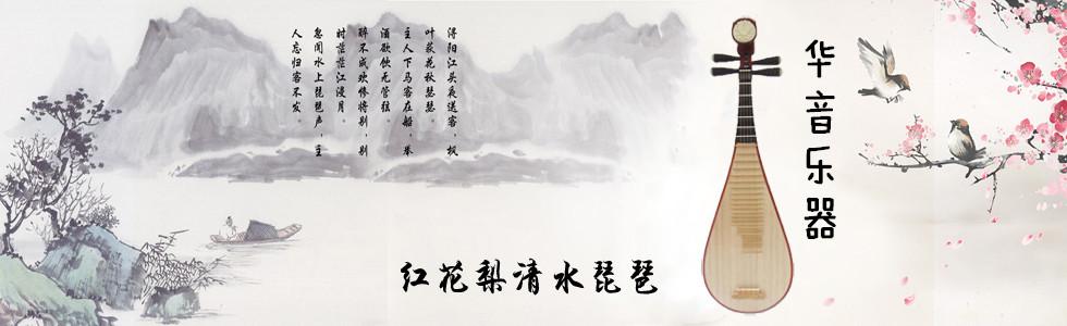 饶阳县华音乐器有限公司