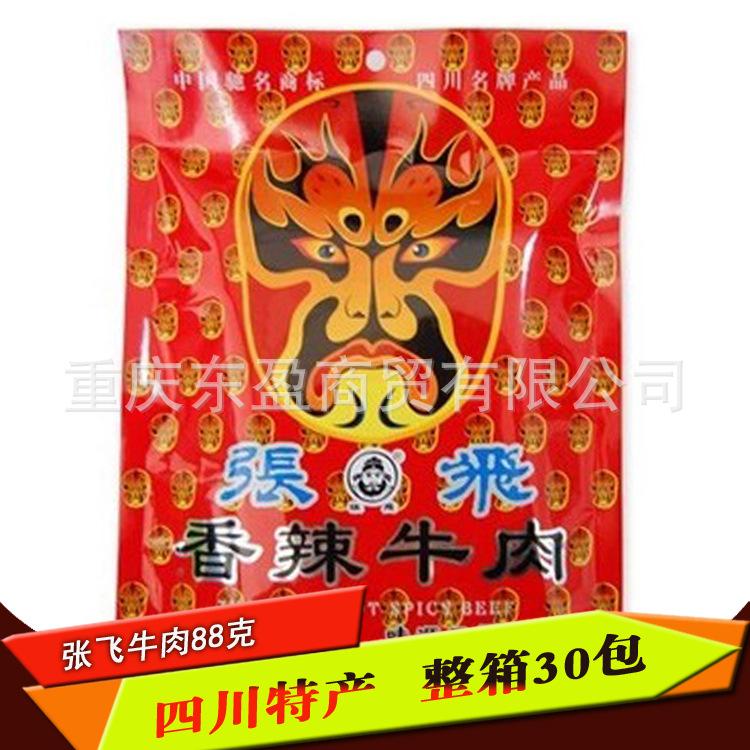 四川特产 张飞牛肉 88克 五香/原味/麻辣/川辣/手撕 整件30袋批发