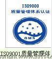 南通ISO9001认证*南通CCS认证*南通3C认证