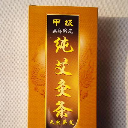 南阳卧龙汉医牌 甲级三年陈艾条 10支装有烟纯艾灸条