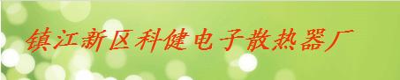 江苏镇江新区科健电子散热器厂