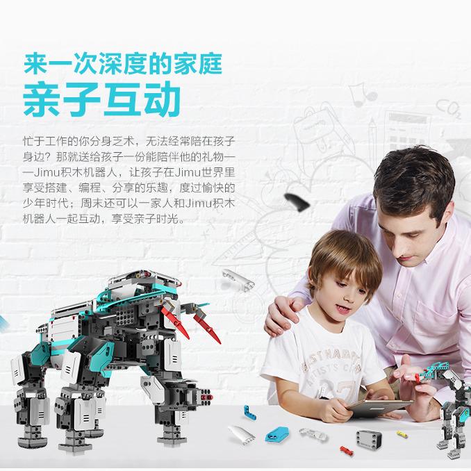 智能积木机器人送孩子暑假礼物创意玩具3D趣味组装拼搭发明家儿童玩具男孩生日礼物益智玩具