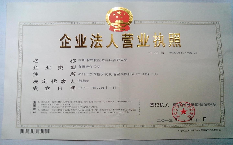 产品图片-深圳市智联盛达科技有限公司