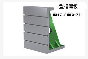铸铁弯板-黄山T型槽弯板-安徽机床弯板【厂家直销】