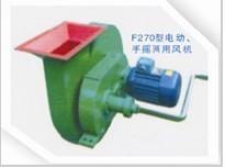 人防風機 F270-I型手搖風機 山東德通集團防護設備