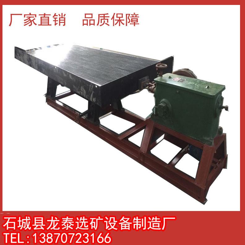 石城龙泰供应选金矿设备 专业高效6S摇床 重选分离设备