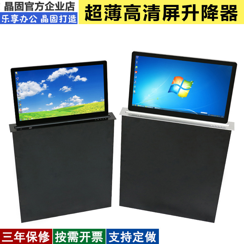 晶固全鋁超薄一體式液晶屏升降器 無紙化會議桌面帶原裝高清顯示器升降機器