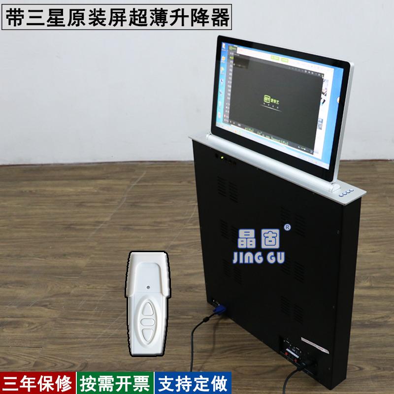晶固17-19寸隱藏辦公無紙化鋁拉絲液晶升降器 會議桌面超薄帶三星屏一體式升降機器