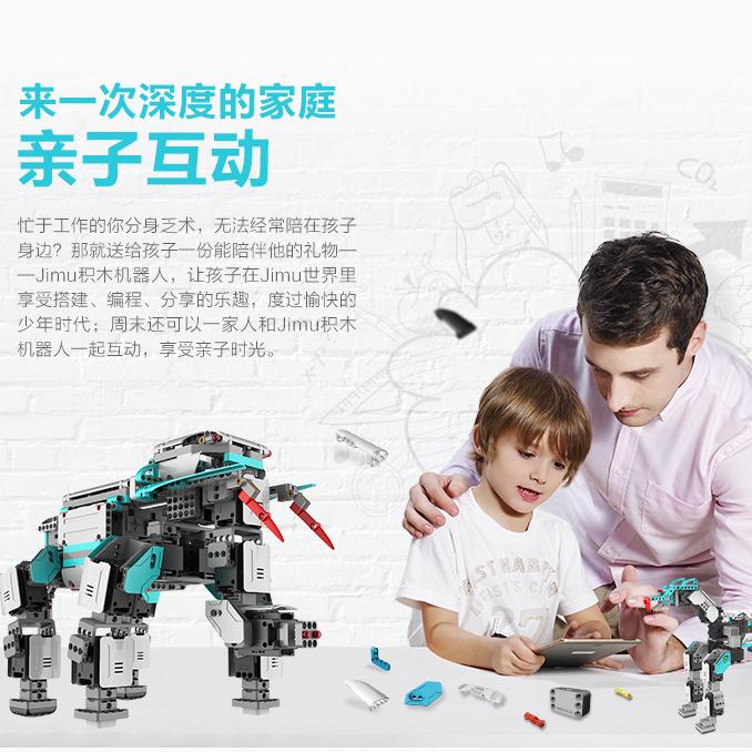 新款智能Jimu积木机器人16伺服舵机发明家高科技儿童玩具低配版-APP遥控积木智能机器人 官方版