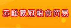 赤峰蒙冠粮食贸易有限公司